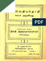 sarasvathy hymn in tamil