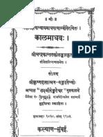 KalaMadhav
