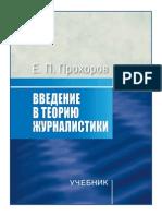 E P Prokhorov - Vvedenie v Teoriyu Zhurnalistiki