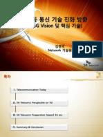 이동통신기술 진화방 (Sk텔레콤 김영락)_v1.0