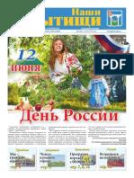 """Газета """"Наши Мытищи"""" №22(247) от 13.06.2015"""