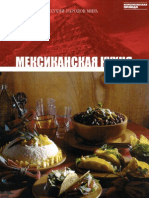 12. Мексиканская кухня