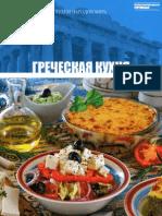 13. Греческая кухня