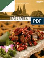 14. Тайская кухня