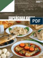 15. Еврейская кухня