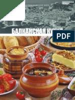 18. Балканская кухня