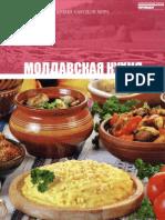21. Молдавская кухня.