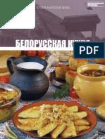 23. Белорусская кухня