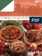26. Восточноевропейская кухня