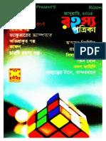 Rahasya Patrika JAnuary 2015-600 DPI-Rizon