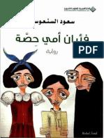 فئران أمي حصة ـ سعود السنعوسي