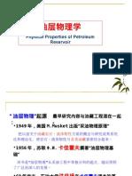 Physical Propertes of Petroleum Reservoirs