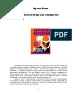 2005 Ялом И. - Шопенгауэр Как Лекарство