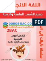 doros 1 bac pdf