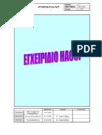 Εγχειριδιο Haccp - Ερμησ - Χαρισιαδησ