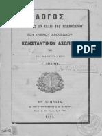 ΖΩΧΙΟΣ ΓΕΩΡΓΙΟΣ - ΛΟΓΟΣ ΕΝ ΤΩ ΜΝΗΜΟΣΥΝΩ ΤΟΥ ΚΩΝΣΤΑΝΤΙΝΟΥ ΑΣΩΠΙΟΥ (1873).pdf