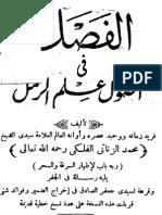 الجفر الجامع والنور اللامع