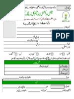 PMYDSP Form