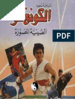 اسامة سعيد .. الكونغ فو الصينية المصورة.pdf
