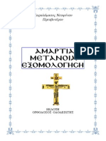 amartia_metania_exomologisi.pdf