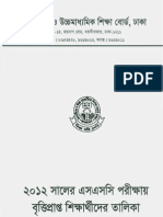Dhaka Board Scholarship Ssc 2012