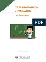 Themata Mathhmatika a Gymnasiou Me Lyseis Taexeiola.gr