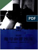 趣味钢琴技巧 Piano Tecnniques book 6