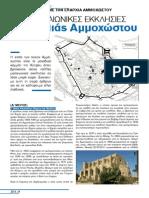 Οι μεσαιωνικές εκκλησίες της παλιάς Αμμοχώστου (α' μέρος)
