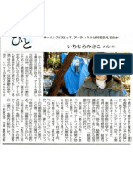 2010年2月15日(月)朝刊