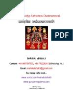Dus Mahavidya 108 Names(दसमहाविद्या अष्टोत्तरशतनामावलि)