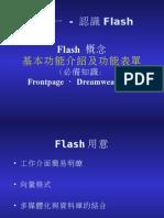 認識Flash
