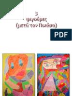 2014-15-Α-ΕΙΚΑΣΤΙΚΑ-5οΓΥΜΝΑΣΙΟ(γ)