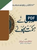 Bolo Se Hikmat Phute by Afroz Qadiri