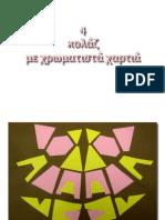 2014-15-Α-ΕΙΚΑΣΤΙΚΑ-5οΓΥΜΝΑΣΙΟ(δ)