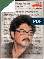 Nandan Joydev Bosu Sankhya