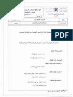 2SM 2015  sujet session normale.pdf