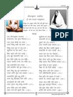 RamKrishna Chalisha