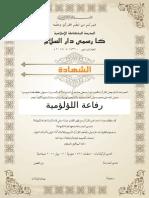 Sertifikat Bahasa Arab