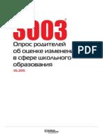 Opros3003