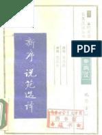 新序、说苑选译《古代文史名著选译丛书》