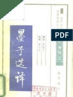 墨子选译《古代文史名著选译丛书》