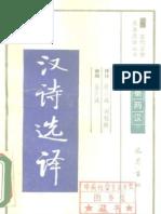 汉诗选译《古代文史名著选译丛书》
