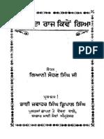 Sikhan Da Raj Kiven Gya - Gyani Lal Singh Sangrur
