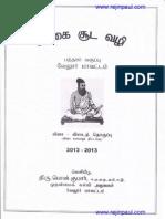 10th Tamil One Word - Grammar