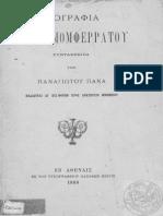 ΠΑΝΑΣ ΠΑΝΑΓΙΩΤΗΣ - ΒΙΟΓΡΑΦΙΑ ΙΩΣΗΦ ΜΟΜΦΕΡΡΑΤΟΥ (1888).pdf