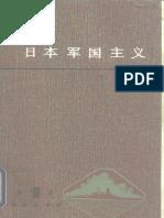 [日本军国主义第一册:天皇制军队的形成].(日)井上清.扫描版