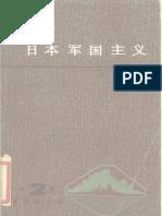 [日本军国主义第二册:军国主义和帝国主义].(日)井上清.扫描版