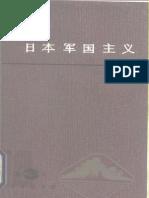 [日本军国主义第三册:军国主义的发展和没落].(日)井上清.扫描版