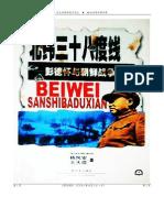 [北纬38度线—彭德怀与朝鲜战争].杨凤安 ;王天成.扫描版