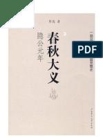 [春秋大义2隐公元年].熊逸.文字版